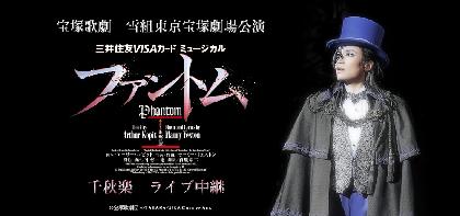宝塚歌劇 雪組公演、東京宝塚劇場『ファントム』千秋楽が全国各地の映画館でライブ中継