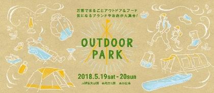 関西最大級のアウトドアイベント『OUTDOOR PARK』が今年も万博記念公園で開催