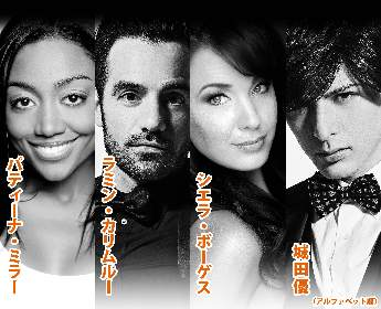大村俊介(SHUN)、前田純枝、三井聡、矢野祐子が世界的ミュージカル・ショー『4stars』にダンサーとして出演