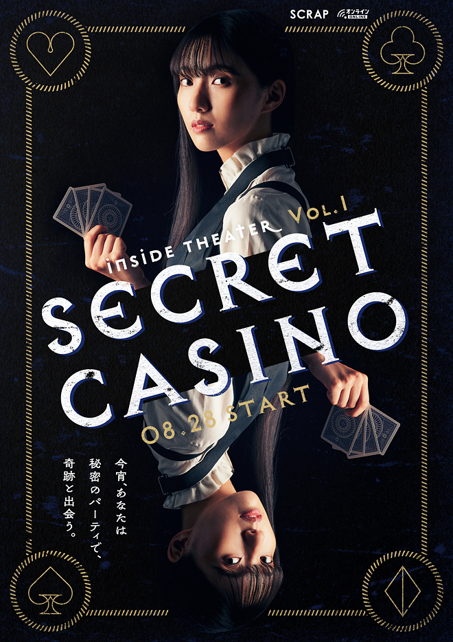 Inside Theater Vol.1『SECRET CASINO』 再演ビジュアル (C)SCRAP