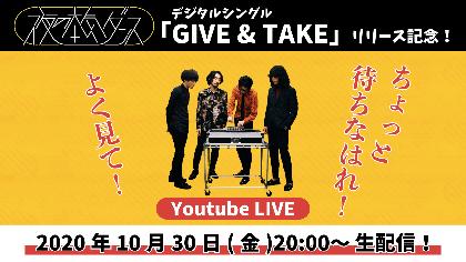 夜の本気ダンス、生配信『ちょっと待ちなはれ!よく見て!YouTube LIVE』が決定 新曲やMVの解説など