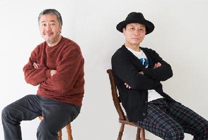 演出家と俳優という立場では待望の初顔合わせ! 赤堀雅秋と三宅弘城が語る、新作舞台『白昼夢』