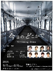 小坂涼太郎、杉江大志ら出演で、劇団papercraftが行ったオンライン公演『今日のどこかで』をドラマとして生配信