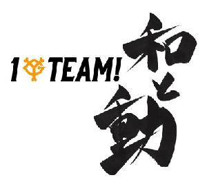 巨人の新スローガンは「1Team!~和と動」! 原監督「全軍が一つになって日本一へ」