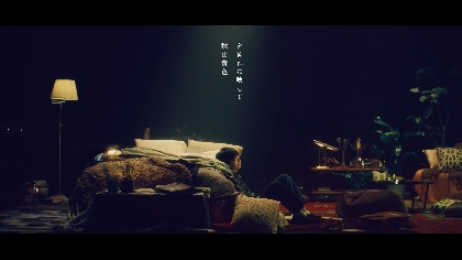 """秋山黄色、""""許す"""" """"許さない""""男の葛藤を描く新曲「夕暮れに映して」MVをYouTubeでプレミア公開決定"""