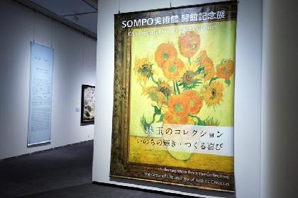 新宿にSOMPO美術館が開館 ゴッホの《ひまわり》など『珠玉のコレクション』レポート