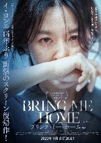 イ・ヨンエが『親切なクムジャさん』以来14年ぶりスクリーン復帰 映画『ブリング・ミー・ホーム(原題)』日本公開が決定