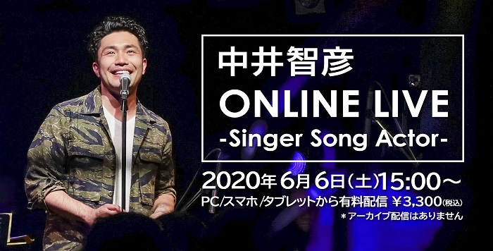 『中井智彦 ONLINE LIVE-Singer Song Actor』