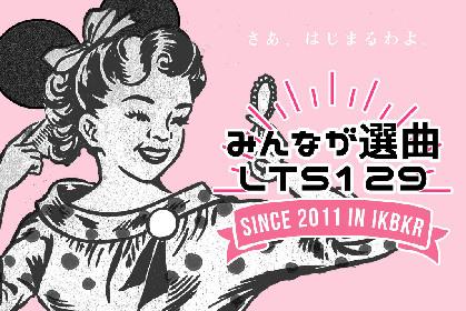 LACCO TOWER、『みんなが選曲 LTS129総選挙』東京・大阪・群馬の3都市で開催決定