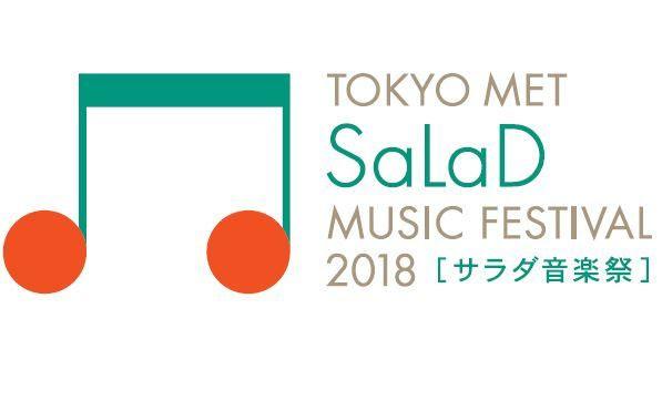 『TOKYO MET SaLaD MUSIC  FESTIVAL 2018[サラダ音楽祭]』