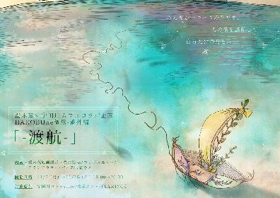 湯木慧×宇田川カフェ、コラボ企画・HAKOBUne個展番外編『-渡航-』の開催が決定 新作絵画の展示やコラボメニューなど
