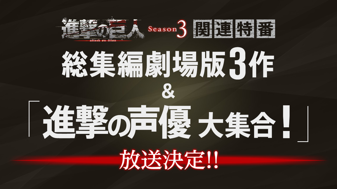 (c)諫山創・講談社/「進撃の巨人」製作委員会