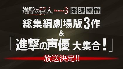 『進撃の巨人』総集編映画3作&主演キャスト出演生放送スペシャル番組が、NHK総合にて放送決定!