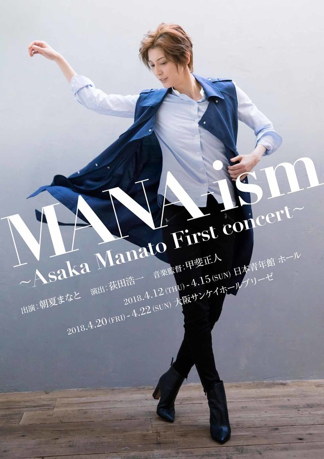 朝夏まなと First concert「MANA-ism」チラシ表