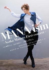 朝夏まなと退団後初のコンサート「MANA-ism」演出は荻田浩一