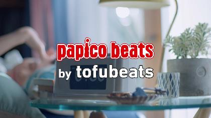 tofubeats、江崎グリコ「パピコ」のWEBムービーテーマ曲「papico beats」を担当