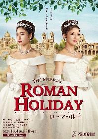朝夏まなと・土屋太鳳(Wキャスト)、優雅で美しいアン王女の扮装ビジュアルが解禁 ミュージカル『ローマの休日』