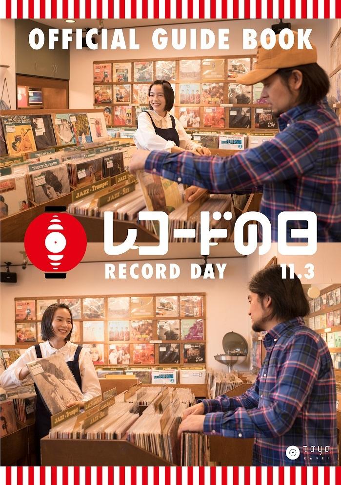 堀込泰行×のん「レコードの日」