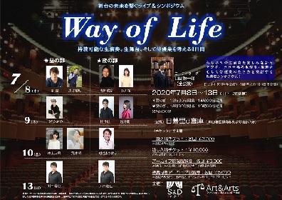 菊地まさはる、川口竜也らが出演 舞台の未来を繋ぐライブ&シンポジウム「Way of Life」が開催
