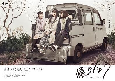 乃木坂46出演ドラマ『猿に会う』メインビジュアルを初公開 「冴えない女子大生たちがひとつ大人になった物語」