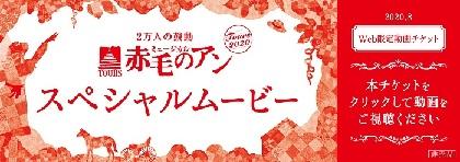 『2万人の鼓動 TOURS ミュージカル「赤毛のアン」』田中れいな、さくらまや、大和田りつこ、旺なつき、越智則英が歌うスペシャルムービーが公開
