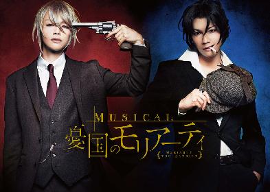 鈴木勝吾、平野良出演のミュージカル『憂国のモリアーティ』 キャラクタービジュアル&追加キャストが公開