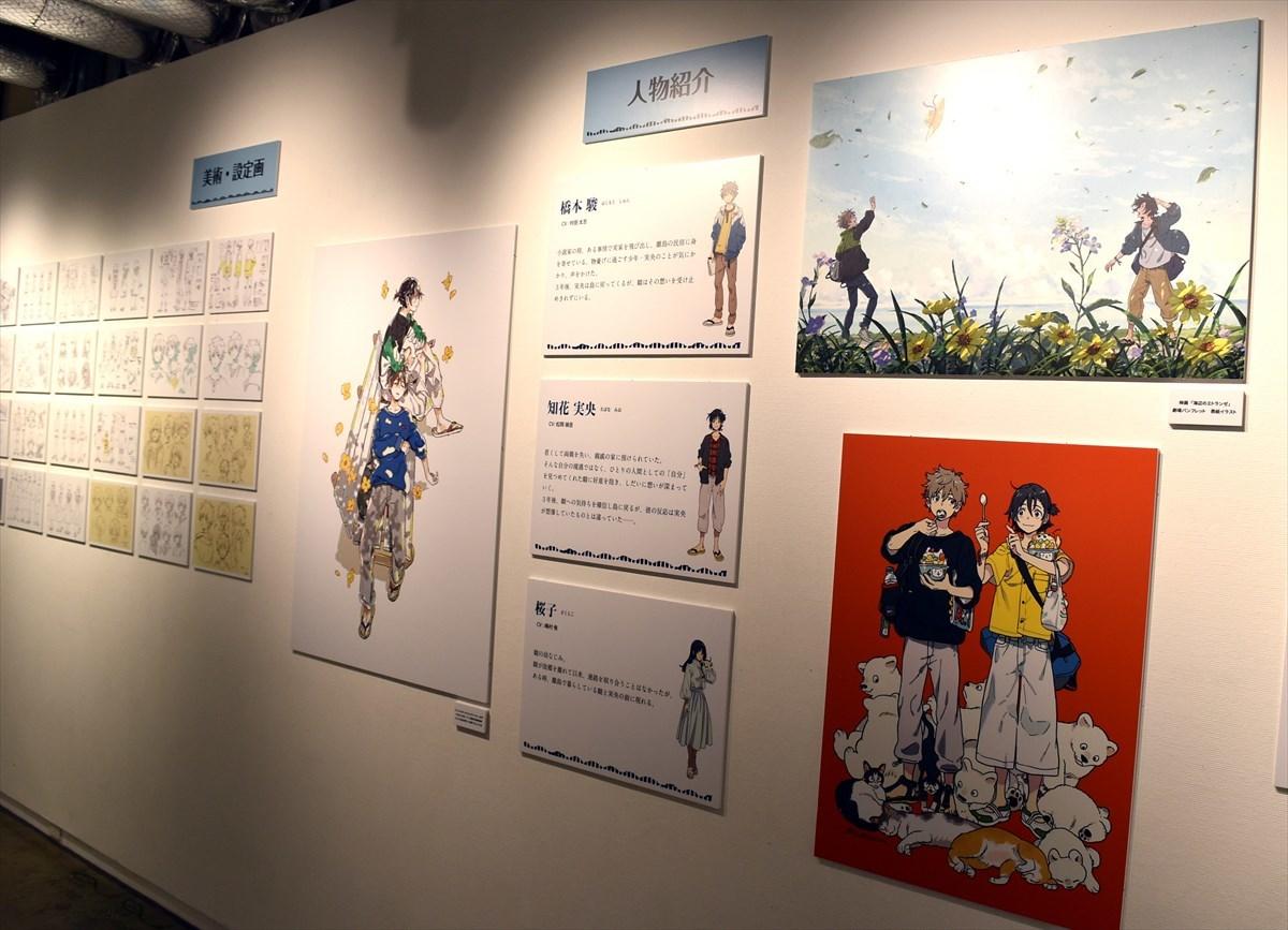 (C)紀伊カンナ/祥伝社・海辺のエトランゼ製作委員会 (C)紀伊カンナ/祥伝社 on BLUE comics