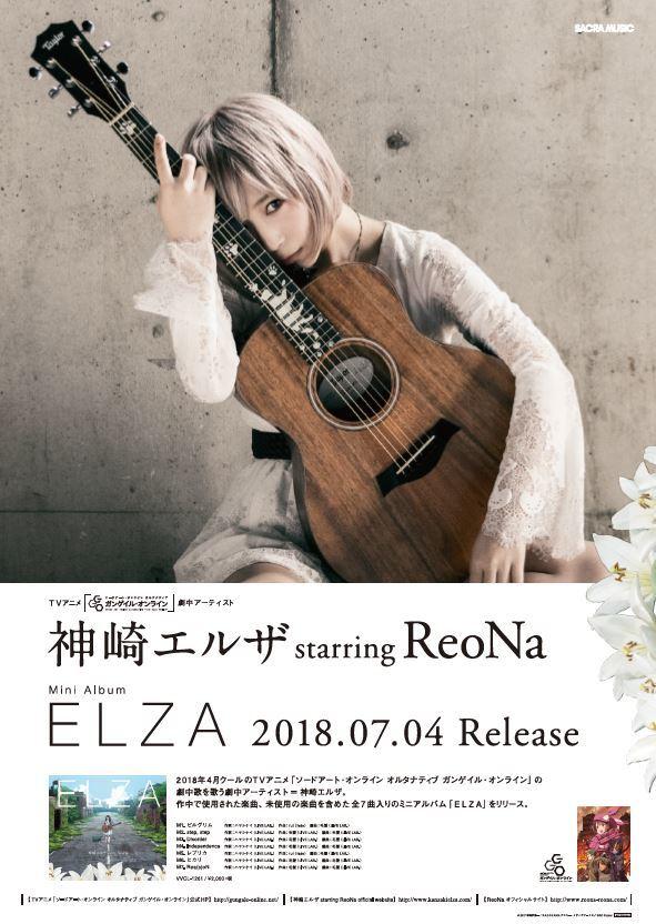 神崎エルザ starring ReoNa オリジナル告知ポスター