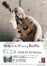 神崎エルザ starring ReoNa、ミニアルバム『ELZA』リリース記念ライブ&店舗購入者特典情報が公開