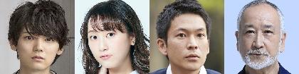 村上春樹の阪神大震災をテーマにした短編小説集を舞台化 出演は古川雄輝、松井玲奈、川口覚、木場勝己など