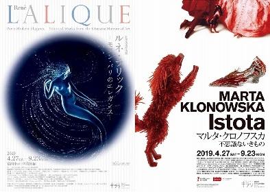 富山市ガラス美術館で、ルネ・ラリック展とマルタ・クロノフスカ展が開催