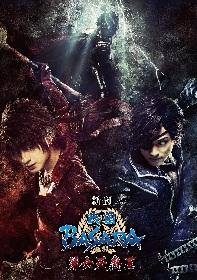 斬劇『戦国BASARA』第六天魔王が2017年3月に上演決定 キャスト発表&14武将からコメント到着