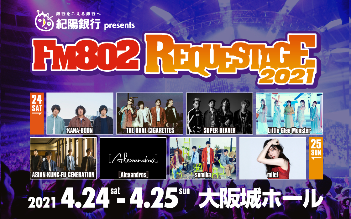 『FM802 SPECIAL LIVE 紀陽銀行 presents REQUESTAGE 2021』
