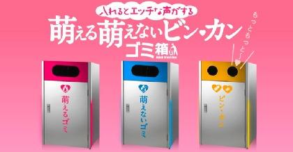 ソフト・オン・デマンドがハロウィンの渋谷でエコイベント 何度も入れたくなる「世界一エコいゴミ箱」設置