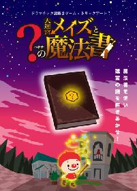 トリックアート美術館×リアル謎解きゲームのコラボイベント『大迷宮メイズと?(はてな)の魔法書』 が開催