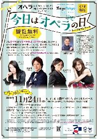 大和悠河がトークゲストとして登場 『オペラの日』に丸の内KITTEで無料イベントの開催決定