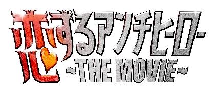 高崎翔太、橋本祥平が映画『恋するアンチヒーロー』メインキャストに決定 演劇集団イヌッコロの人気作がついに映画化