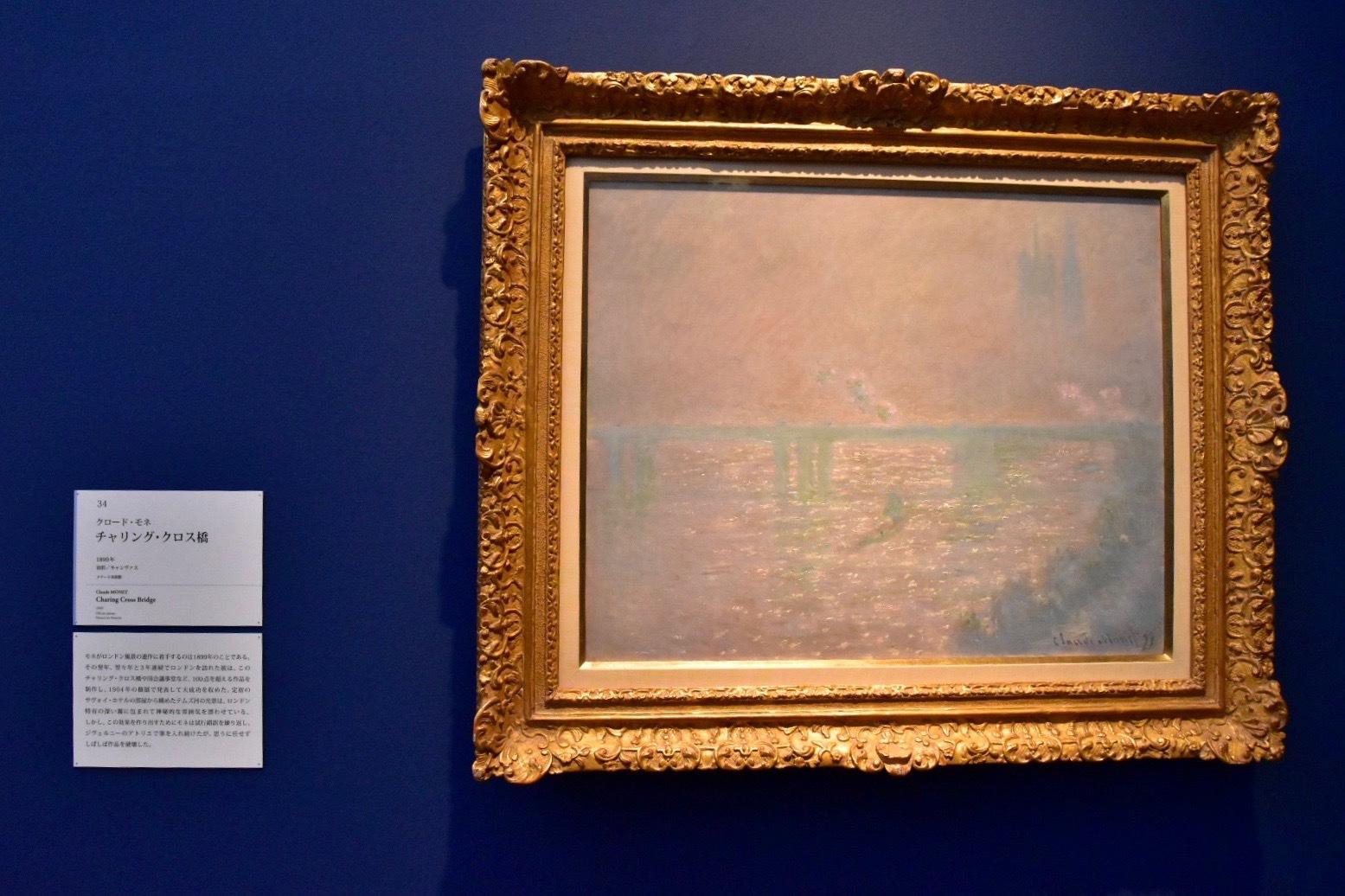 クロード・モネ 《チャリング・クロス橋》1899年 メナード美術館