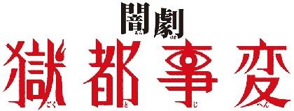 千田京平、健人、磯野大らが軍服姿に ホラーアドベンチャーゲームの舞台化、闇劇『獄都事変』のキャストビジュアルが解禁