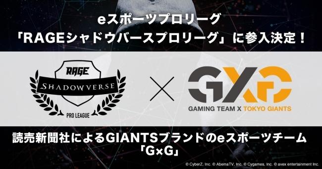 読売ジャイアンツの球団創立記念日である12月26日(水)、eスポーツチーム「G×G」が設立された