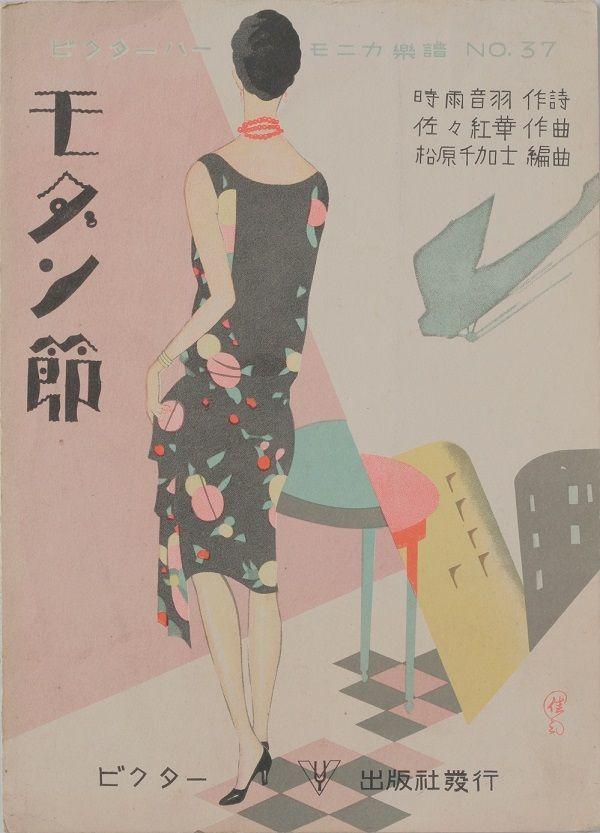 斎藤 佳三 「モダン節(ビクターハーモニカ楽譜NO.37)」1929(昭和4)年