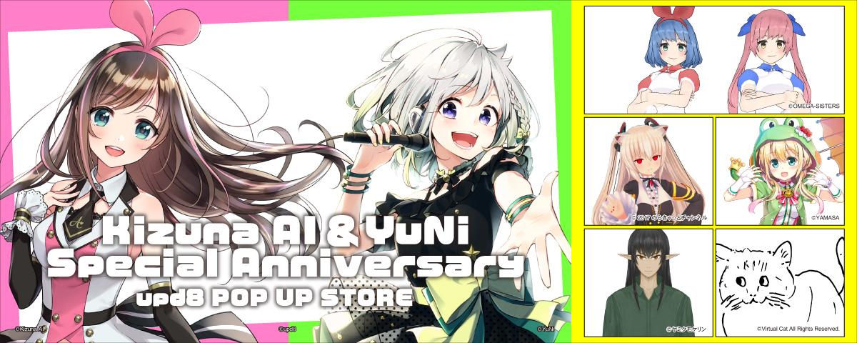 『Kizuna AI&YuNi Special Anniversary upd8 POP UP STORE』ビジュアル