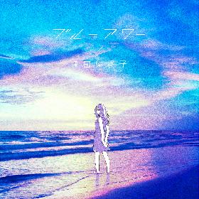 逢田梨香子、8月7日に新曲「ブルーアワー」の配信リリースが決定&同日から全楽曲サブスクリプション解禁