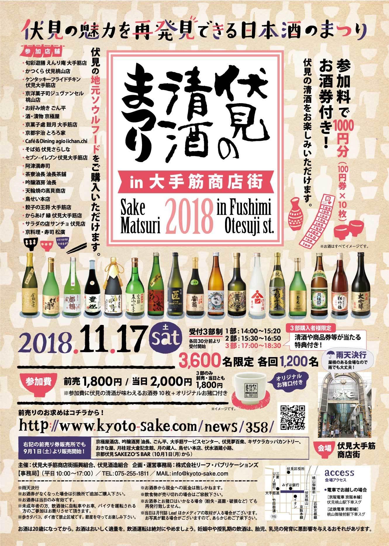 伏見の清酒まつりin大手筋商店街2018