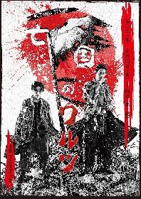 舞台『亡国のワルツ』下野紘が声の出演決定 出演者個別イメージビジュアルも解禁