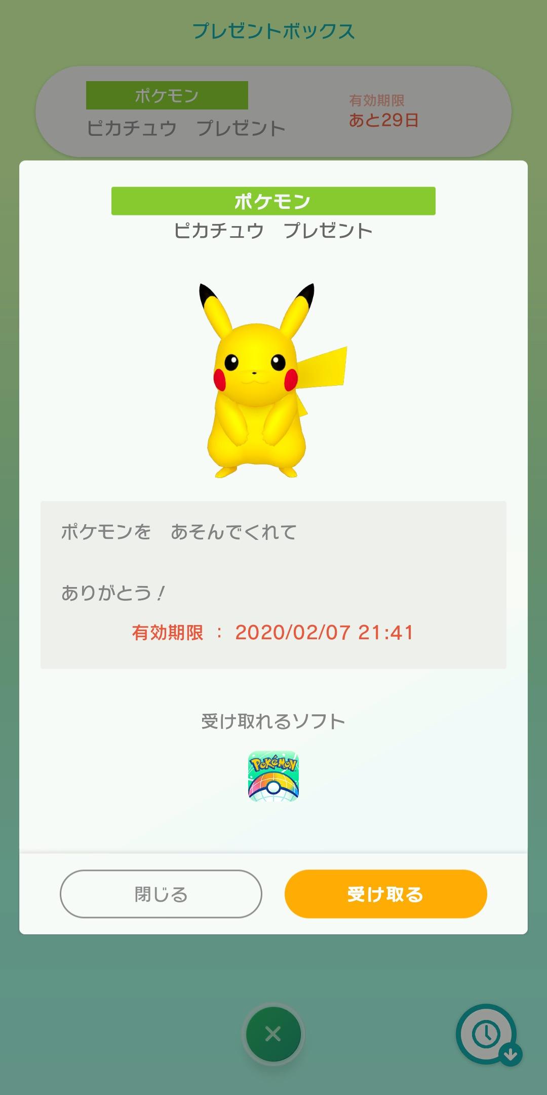 ふしぎなおくりもの3 (C)2020 Pokémon. (C)1995-2020 Nintendo/Creatures Inc. /GAME FREAK inc.