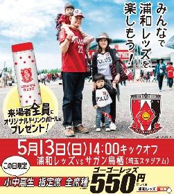 小中高生は550円&来場者にドリンクボトルプレゼント! 5月13日はレッズ『Go Go Reds!デー』