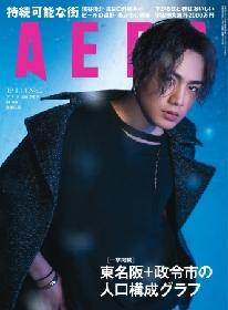 三代目J Soul Brothers登坂広臣「『役者です』なんて言える立場でもない」 2019年最初の『AERA』で映画出演を語る