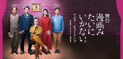 東京03、三代目J Soul Brothers・山下健二郎、山本舞香が出演する舞台の最終公演を全国の映画館へ