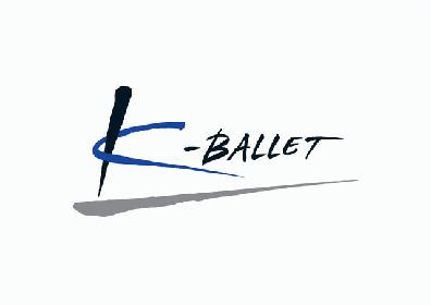 熊川哲也率いるKバレエが2018年のラインナップ発表